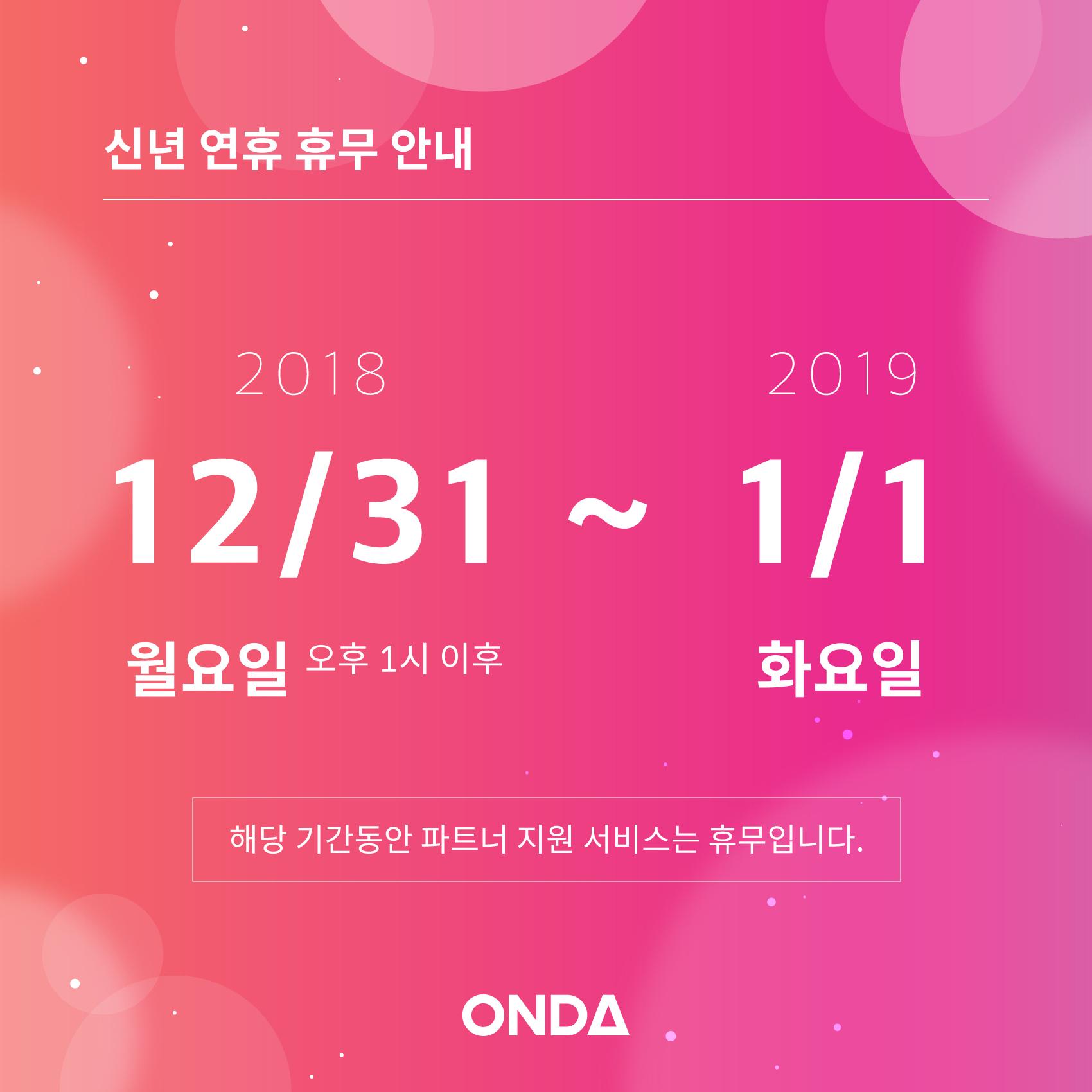2019 새해맞이 배너_휴무 안내.jpg